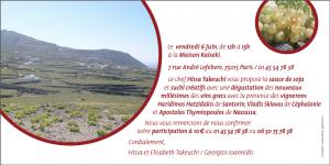 Invitation à la Maison Kaiseki pour dégustation de vin grecs cuisine japonaise